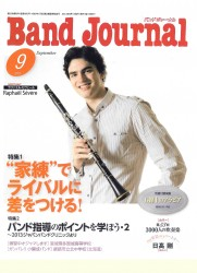 Japan Band Journal septembre 2013